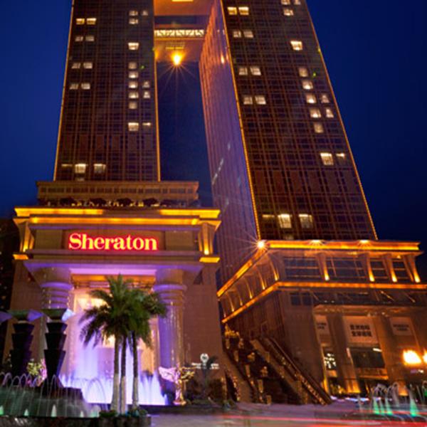 重庆南岸区喜来登酒店