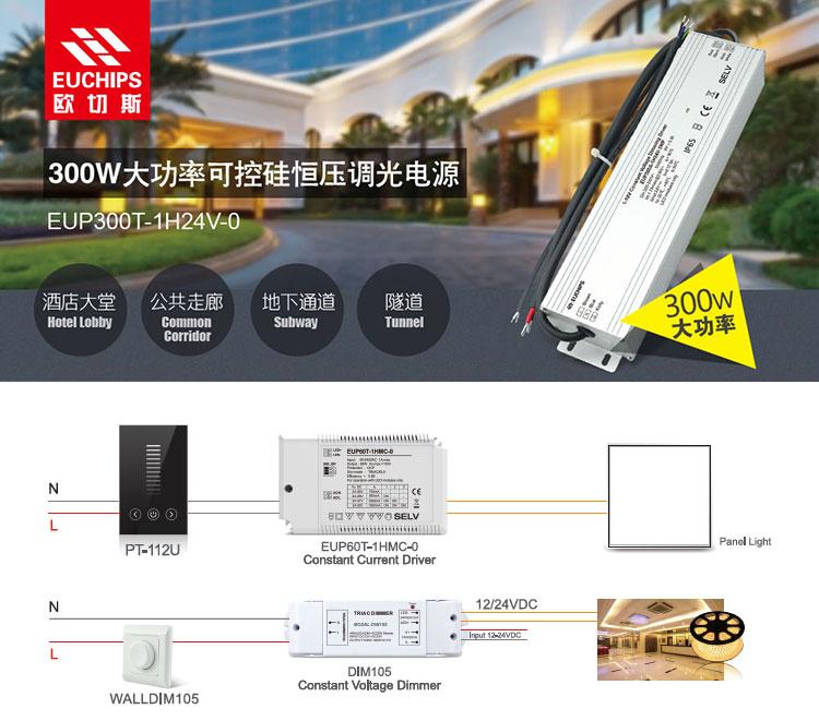 欧切斯明星产品大功率调光电源及可控硅系列接线示意图